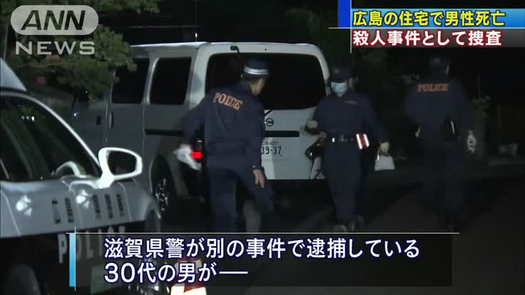 Hiroshima Prefectural Police on Saturday found the body of Tooru Sasai in his residence in Hiroshima City