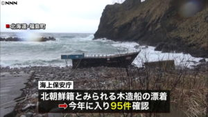 A wooden vessel likely from North Korea washed ashore in the town of Fukushima, Hokkaido in October