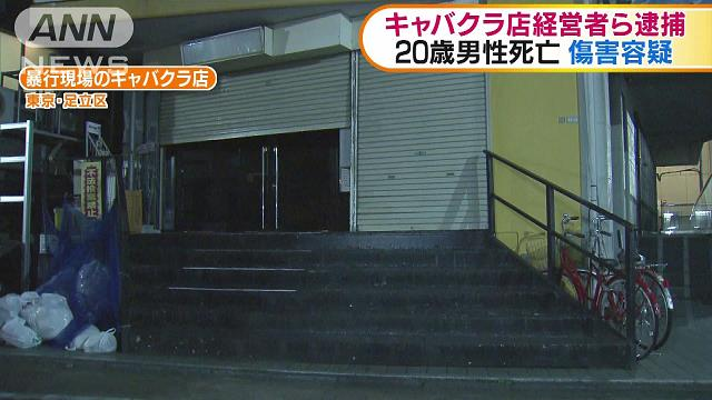 Employees at a hostess club in Adachi Ward have been accused of fatally beating a colleague on March 16