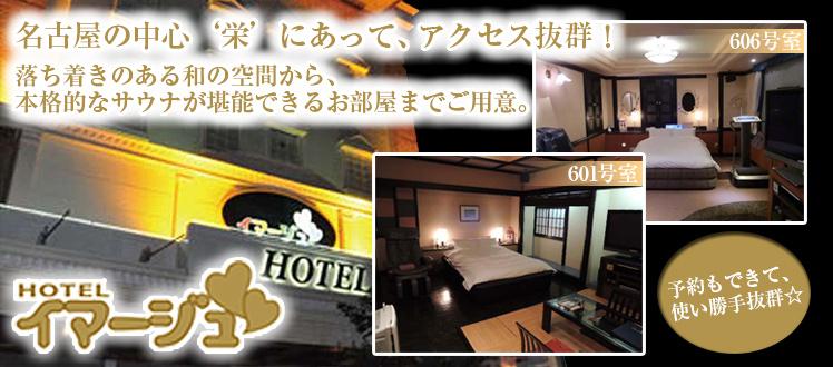 Hotel Image in Nagoya