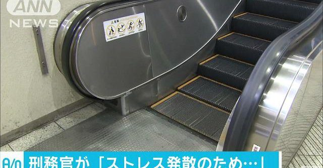 Police accused a prison guard of using a smartphone to film up the skirt of a woman at Sannomiya Station
