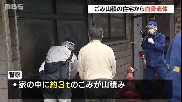 Hyogo police found skeletal remains inside a residence in Kobe's Nagata Ward on Saturday