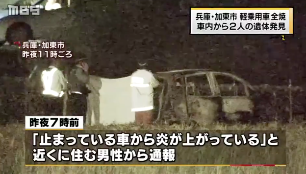 Hyogo police found two corpses in a burned out vehicle in Kato City on Friday