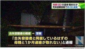 Outside the suspect's home in Bando