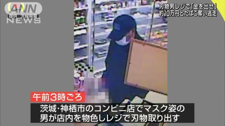 convenience store in Kamisu City