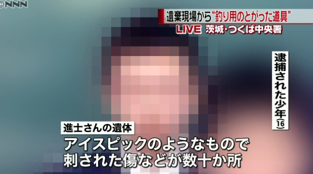 A boy, 18, has been sentenced to up to 15 years in prison over murder of woman, 42, in Ryugasaki City last year