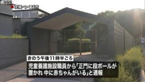 an orphanage in Tsukuba City