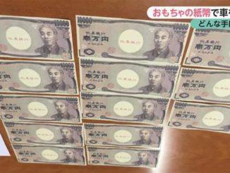 A man in Ehime Prefecture used play money in the purchase of a vehicle