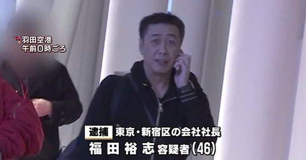 Yuji Fukuda