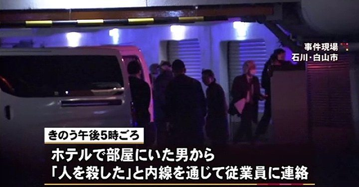 Ishikawa police arrested a man after a woman was found stabbed to death in a love hotel in Hakusan City