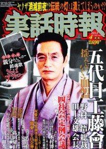 Satoru Nomura on the cover of Jitsuwa Jiho