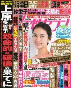 Josei Seven Aug. 24-31