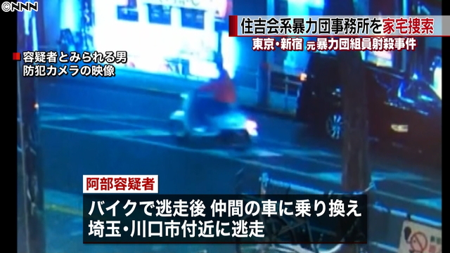 Police believe a member of the Sumiyoshi-kai fatally shot a former member of the gang at a karaoke parlor earlier this month before fleeing the scene by motorcycle