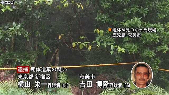 Police allege Hirotaka Yoshida buried the body of his common-law wife in a forest