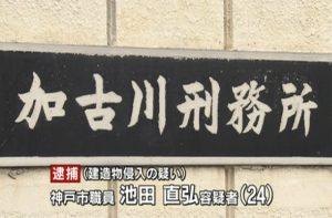 The Kakogawa Prison