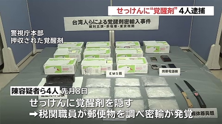 Tokyo police arrested two Taiwanese nationals in the smuggling of stimulant drugs inside soap