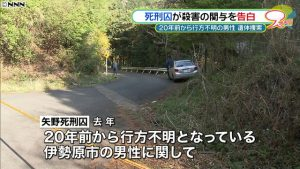 Police began search a mountainous area of Isehara City on Tuesday