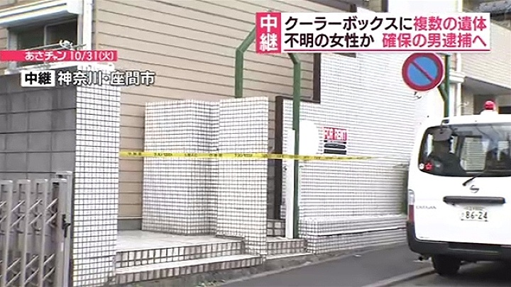 Tokyo police have revealed that parts of nine bodies were found in an apartment in Zama City