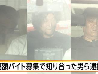 Hideki Tonooka (left), Seita Kogata (center) and Yasuhiro Yoshida
