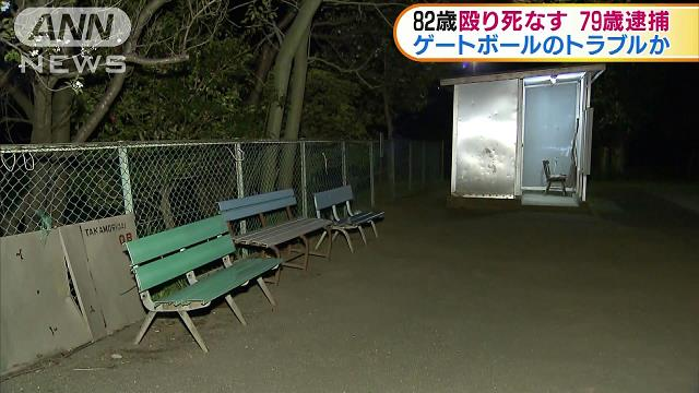An 82-year-old man died nine days after he was assaulted at a gateball field in Isehara City