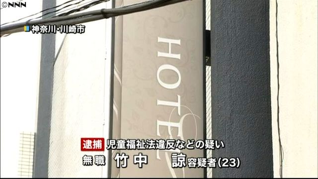 The suspect confined a 17-year-old girl to a hotel over 3 days in May