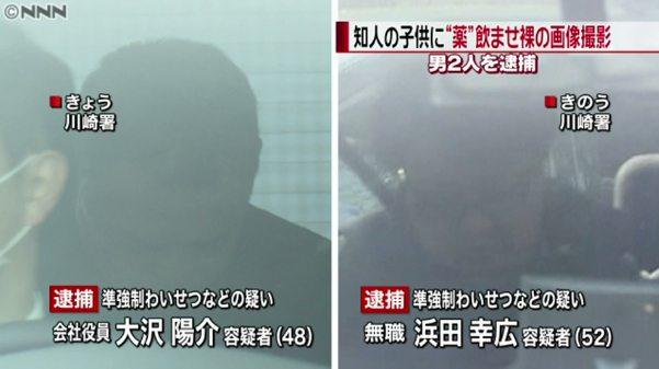 Yosuke Osawa (left) and Yukihiro Hamada