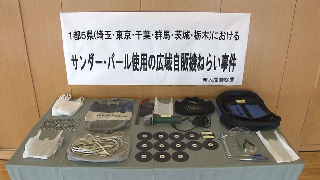 Police seized a variety of equipment from a man who admits to breaking into up to 400 vending machines in the Kanto area