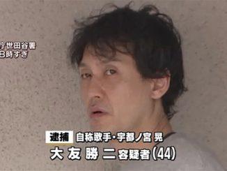 Katsuji Otomo
