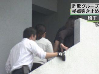Saitama police raided the headquarters of a fraud ring in Kawaguchi City on Wednesday