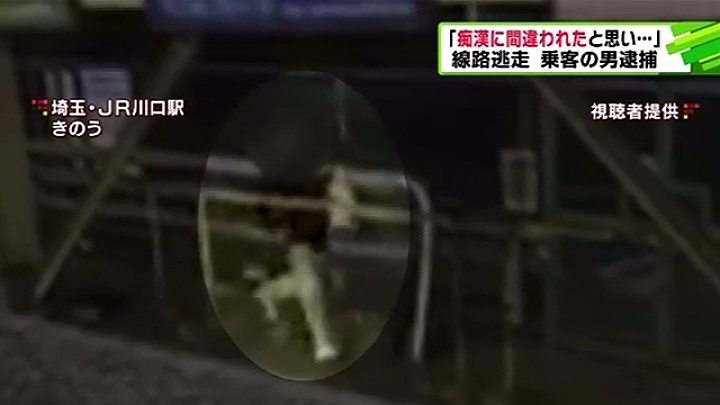 Saitama police accused a 35-year-old man of running along the tracks of the Keihin Tohoku Line on Wednesday at Kawaguchi Station