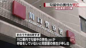 Kawaguchi Police Station