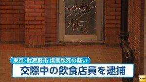 In the corridor of the victim's bar in Kichijoji