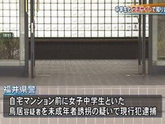 Fukui police arrested a man from Aichi Prefecture