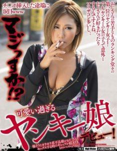 "Kiki Imai stars in the first DVD in the ""This Yankii Gal Is Too Cute"" series"