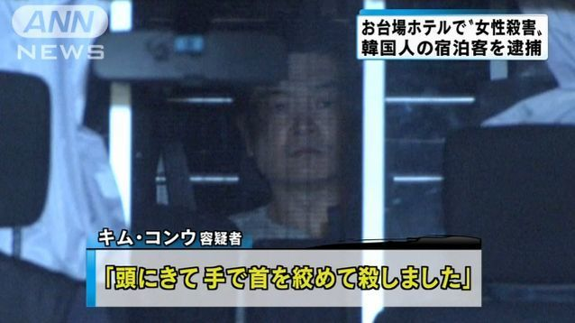 Tokyo police accused Korean Kun Woo Kim of strangling his girlfriend in May