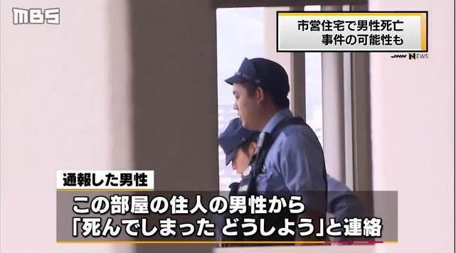 Hyogo police