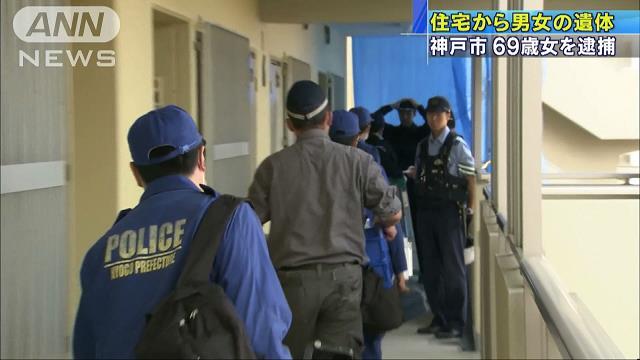 Hyogo police in Kobe