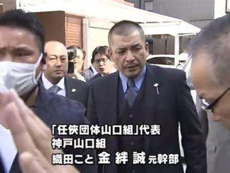 Yoshinori Oda is slated to head the Ninkyo Dantai Yamaguchi-gumi