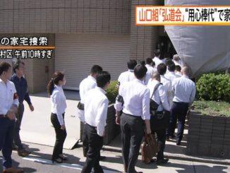 Aichi police