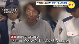 A 55-year-old British national allegedly attempted to rape a woman at JR Koiwa Station in August