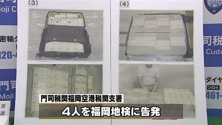 Four Korean men were carrying suitcases with 735 million yen in cash