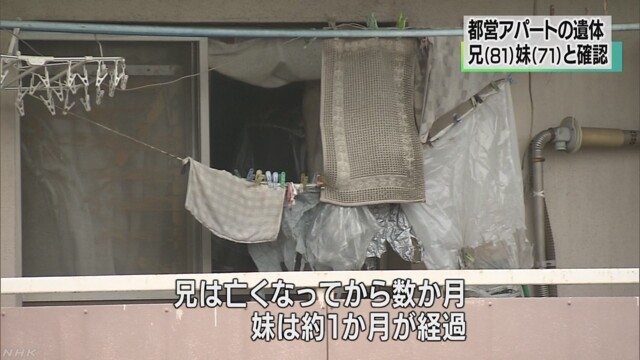 Police found the decomposed bodies of an elderly man and his sister in an apartment in Koto Ward