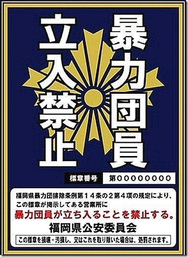 The anti-gang emblem posted in businesses in Fukuoka Prefecture