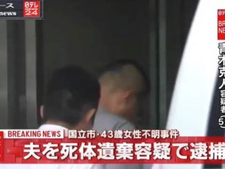 Katsuhito Aoki has been accused of dumping the body of his wife in the mountains of Hachioji City