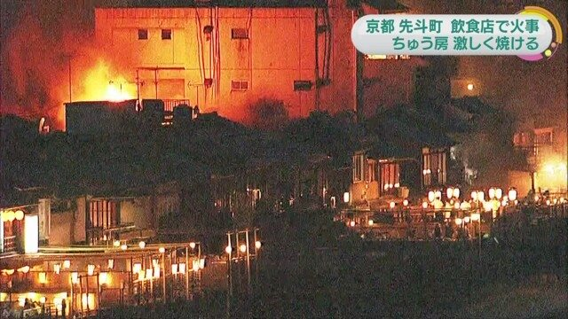 Fire erupted in Kyoto's  famed Pontocho alley on Tuesday night