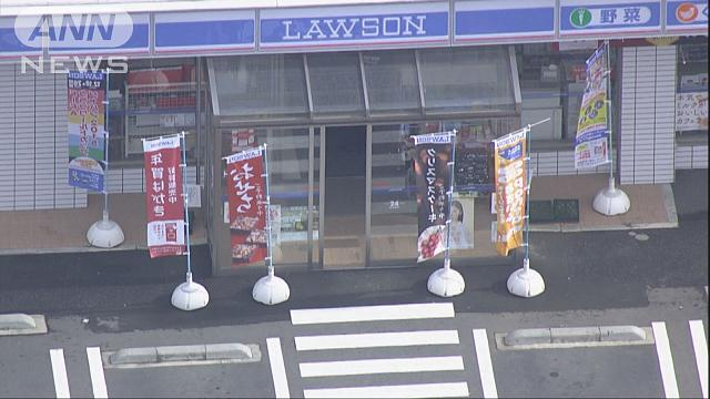 The Nagatake branch of convenience store chain Lawson