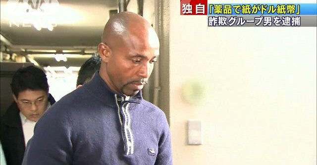 Osaka police arrested a Liberian national in the swindling of elderly persons in a fake currency scam