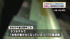 A woman was found dead inside a love hotel in Tennoji Ward on Sunday morning