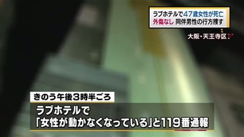 A woman was found dead inside a love hotel in Tennoji Ward on Sunday morning