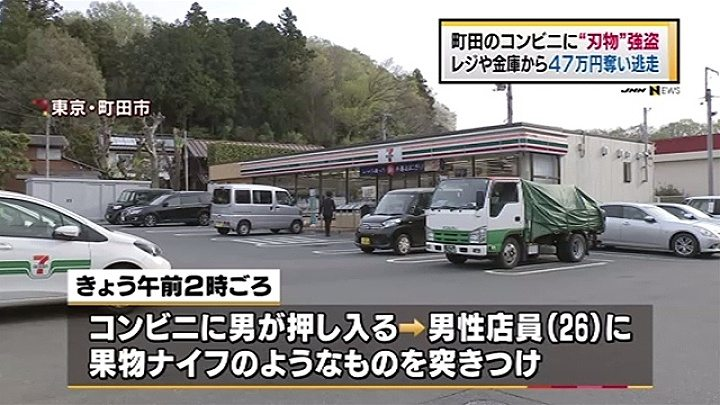 Tokyo police are searching for a man who robbed a convenience store of 470,000 yen on Monday in Machida City